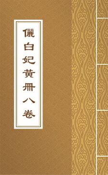 儷白妃黃冊八卷.jpg