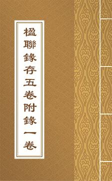 楹聯錄存五卷附錄一卷.jpg