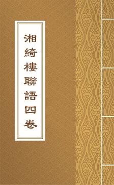 湘綺樓聯語四卷.jpg