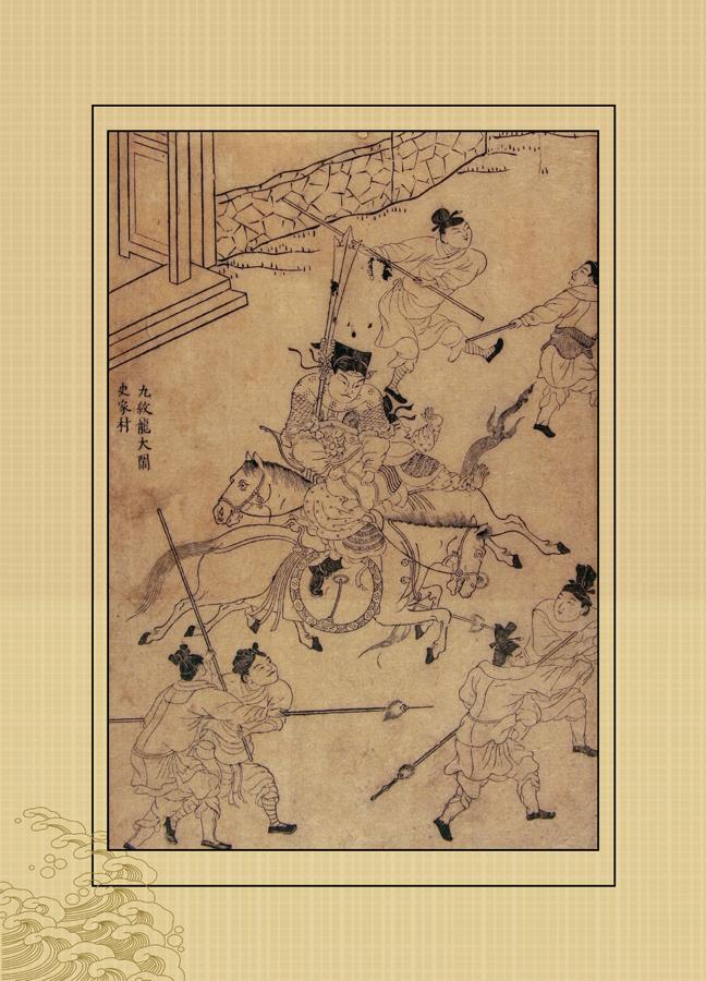 古代小说_明容与堂刻本《水浒传》插图