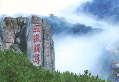 (东岳泰山 图片来源:360个人图书馆)图片