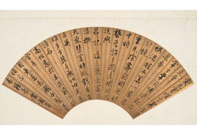(南京)展览:江左流韵——明代中期书法作品展